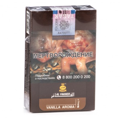 Табак для кальяна AL FAKHER ваниль 50 г