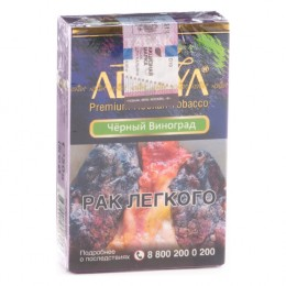 Табак для кальяна ADALYA Black Grape 50 гр