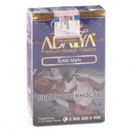 Табак для кальяна ADALYA Bluemoon 50 гр
