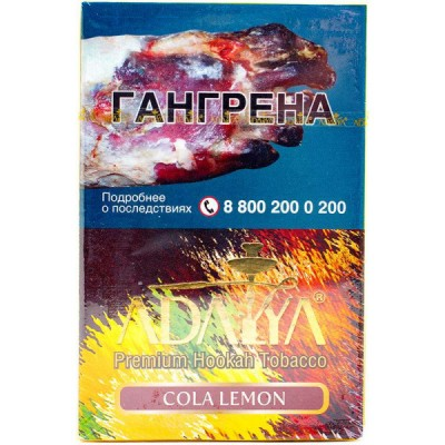 Табак для кальяна ADALYA Cola lemon 50 гр