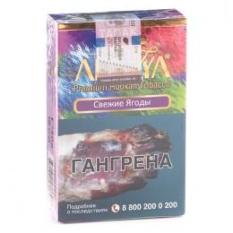 Табак для кальяна ADALYA Freshberry 50 гр