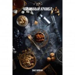 Табак Daily Hookah Черничный крамбл №17 60г
