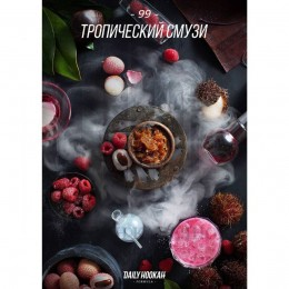 Табак Daily Hookah Тропический смузи №99 60г