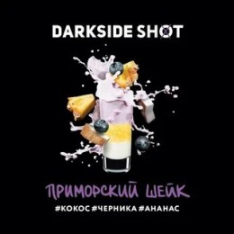 Табак Darkside Shot Приморский Шейк (Кокос, Черника, Ананас) 30г