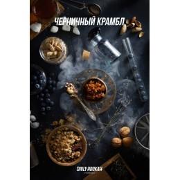 Табак для кальяна Daily Hookah Черничный крамбл #17 40г