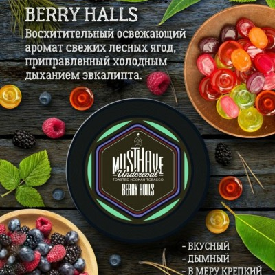 Табак Musthave Berry Holls (Мастхев Ягодный Холс) 25г