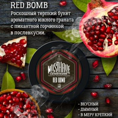 Табак для кальяна Musthave Red Bomb 125г