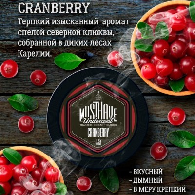 Табак Musthave Cranberry (Мастхев Клюква) 25г