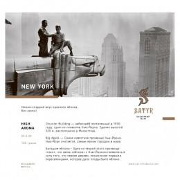 Табак для кальяна Satyr New York 100г