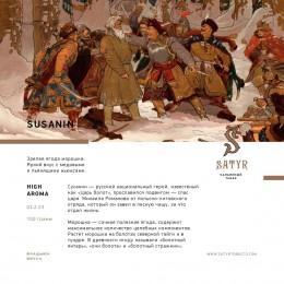 Табак для кальяна Satyr Susanin 100г