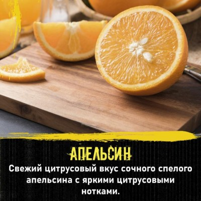 Табак Original Virginia ORIGINAL Апельсин 50г